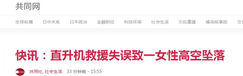【蜗牛棋牌】日本台风救援出失误 老太从直升机上坠落约40米