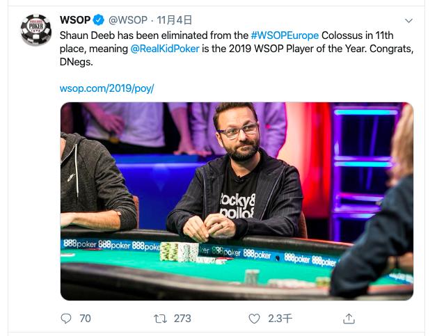 【蜗牛棋牌】WSOP年度乌龙事件:最佳牌手易主,丹牛白高兴一场