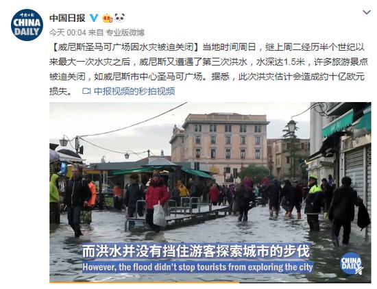 【蜗牛棋牌】意大利威尼斯圣马可广场因水灾被迫关闭