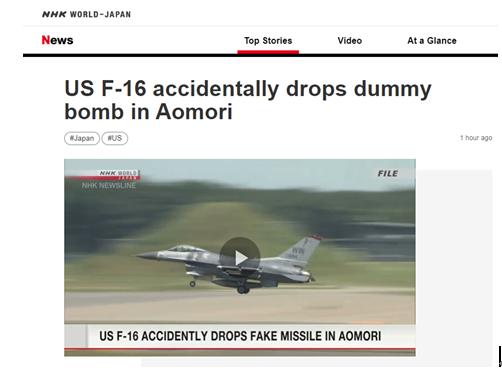 """【蜗牛棋牌】美F-16战机在日本训练 误向私人土地发射""""导弹"""""""
