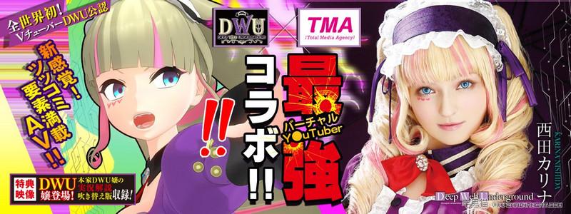 【蜗牛棋牌】TMA新创举《Vtuber本人配音Cosplay A~V》,西田卡莉娜与黑人秀XX!