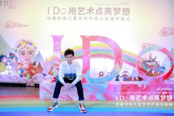 【蜗牛棋牌】柏辰出席西藏特殊儿童艺术作品公益展 为爱发声