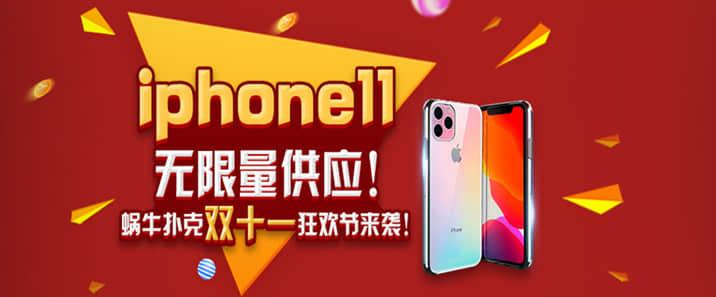蜗牛扑克双十一狂欢节iPhone11无限量供应