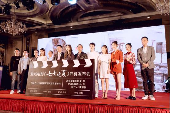 【蜗牛棋牌】《七七之夏》开机发布会在沪举行,主创团队齐现身