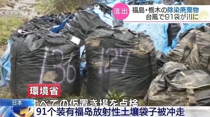 【蜗牛棋牌】日本环境省:91个装有福岛放射性土壤袋子被冲走