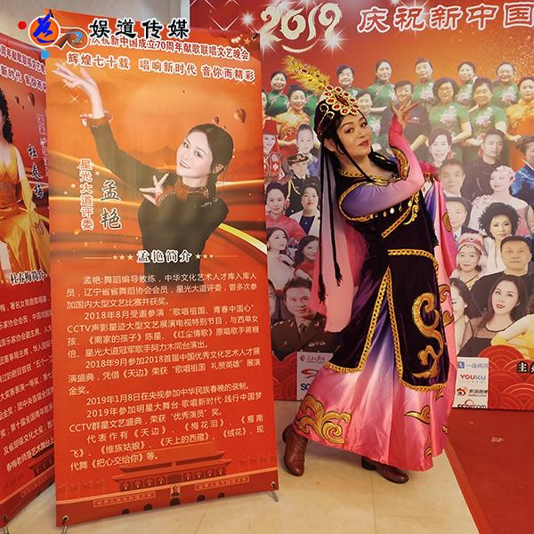"""【蜗牛棋牌】星光大道评委孟艳赴京出席""""唱响新时代 音你而精彩""""晚会"""