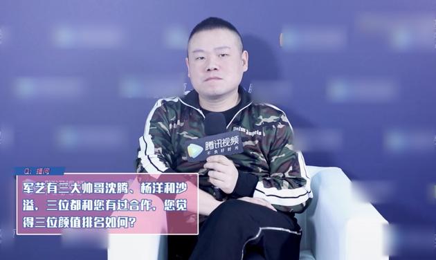 【蜗牛棋牌】岳云鹏给军艺三位校草颜值排序:他们怎么会和杨洋比呢?