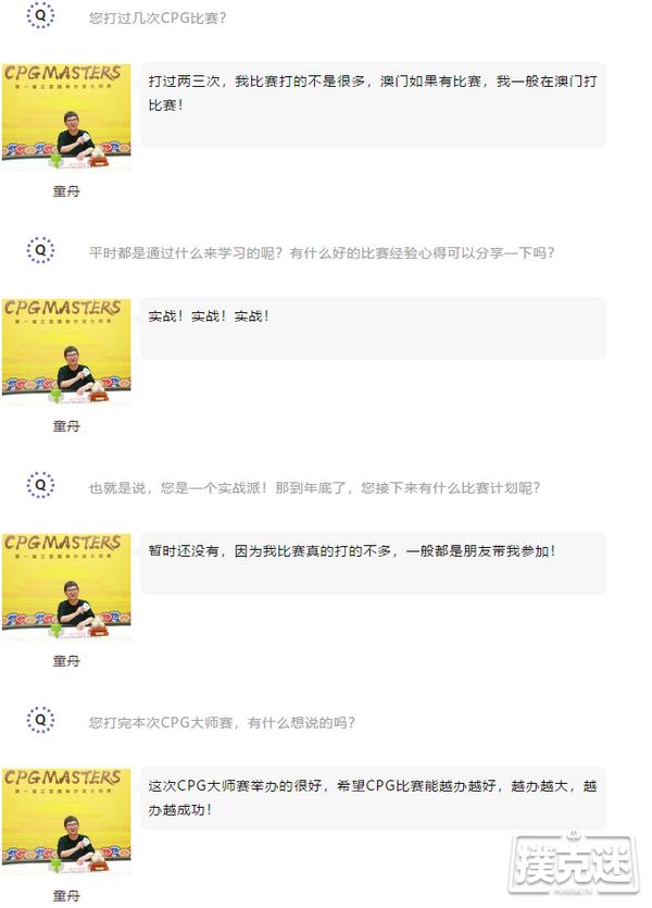 """【蜗牛棋牌】2019 CPG三亚大师赛主赛事圆满落幕,童舟""""六杀""""强势夺冠!"""