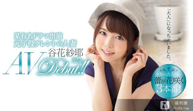 【蜗牛棋牌】JUL-073:知名戏剧演出童星谷花纱耶瞒着老公偷偷下海了!
