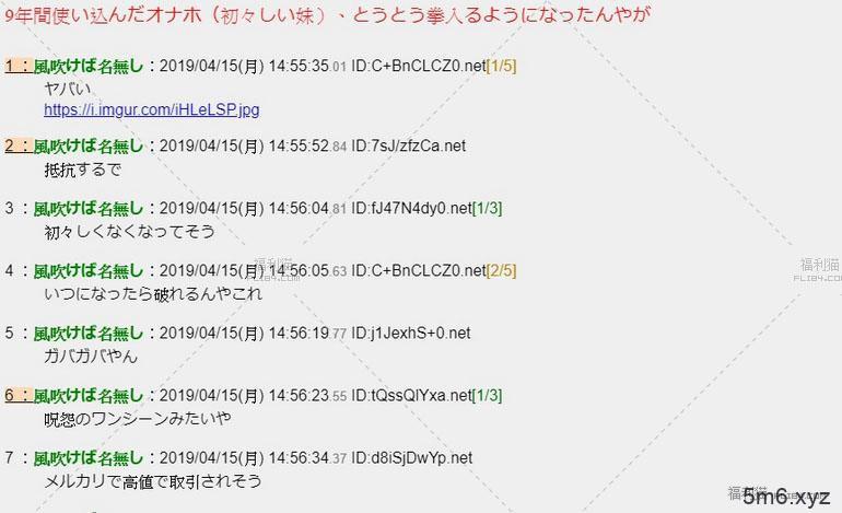 【蜗牛棋牌】日本网友分享撸了9年的飞机杯!穴口松到整个拳头都能塞进去!