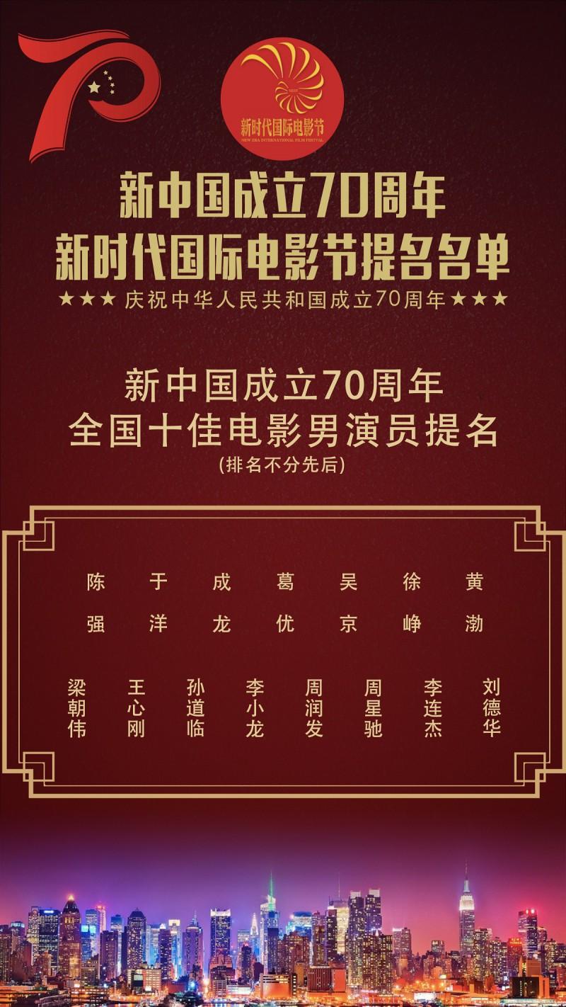 【蜗牛棋牌】新中国成立70周年十佳男演员提名公布,15位银幕男神谁能胜出?