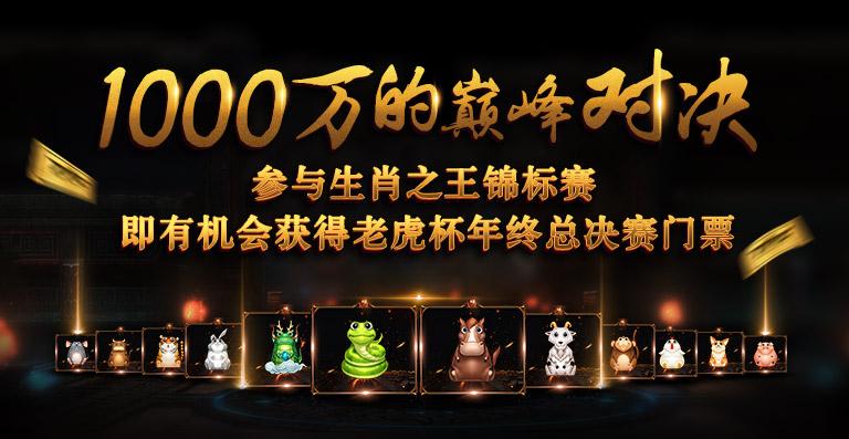 蜗牛扑克1000万的巅峰对决参与生肖之王锦标赛赢取老虎杯年终总决赛门票