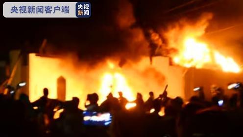 【蜗牛棋牌】伊朗驻伊拉克纳杰夫领事馆再次被焚