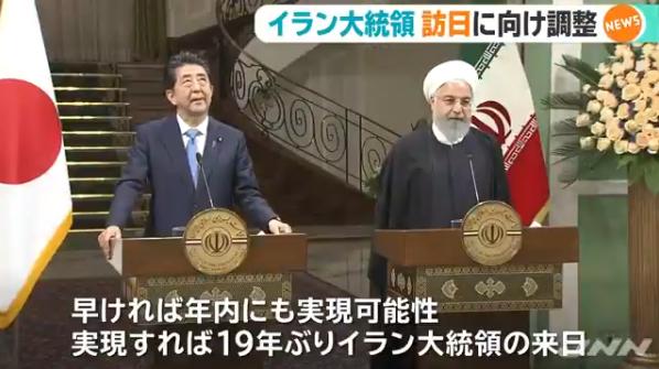 【蜗牛棋牌】鲁哈尼欲年内访日 或成时隔19年首访伊朗总统