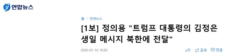 【蜗牛棋牌】韩方向朝鲜转达特朗普对金正恩生日祝福