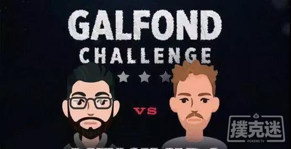 【蜗牛棋牌】Galfond挑战赛即将打响,VeniVidi1993率先迎战