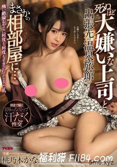 【蜗牛棋牌】IPX-439:桃乃木香奈被矮丑肥上司下摇后秘奸!