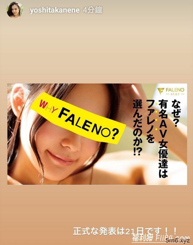 【蜗牛棋牌】终于确定!吉高宁々加入FALENO!