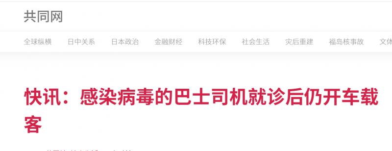 【蜗牛棋牌】日本大巴司机被确诊新冠肺炎 曾开车载中国游客