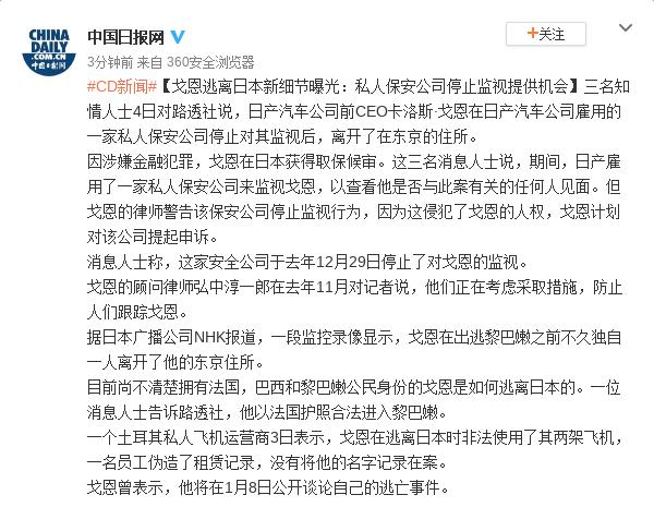 【蜗牛棋牌】戈恩逃离日本:私人保安公司停止监视提供机会