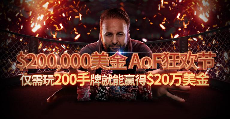 蜗牛扑克0,000美金 AoF 狂欢节