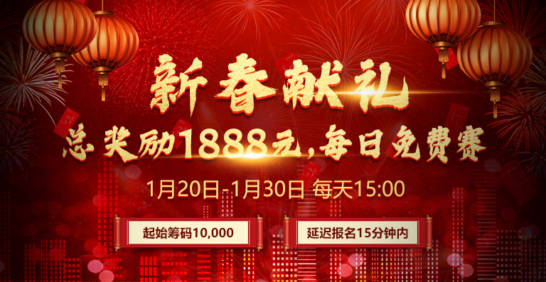 蜗牛扑克新春献礼,总奖励¥1888