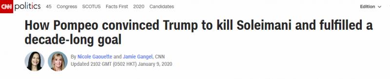 【蜗牛棋牌】美媒披露:发动针对苏莱曼尼的袭击是蓬佩奥的主意