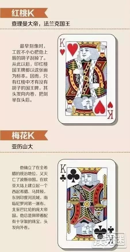 【蜗牛棋牌】扑克牌的JQK竟对应12个历史人物!