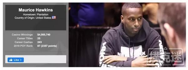 【蜗牛棋牌】Maurice Hawkins吐槽WSOP巡回赛!
