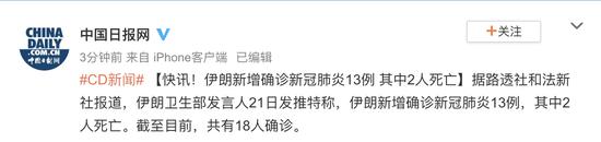 【蜗牛棋牌】快讯!伊朗新增确诊新冠肺炎13例 其中2人死亡