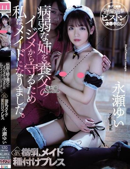 【蜗牛棋牌】永瀬ゆい(永瀬ゆい唯):一位近期爆发的贫乳萝莉~