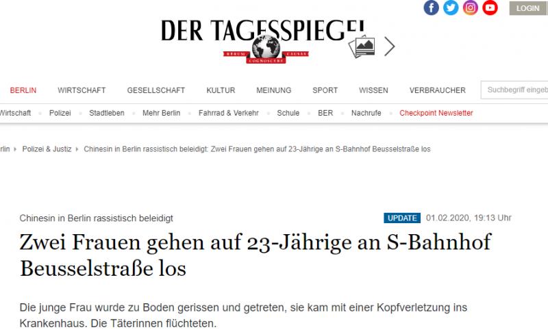 【蜗牛棋牌】德媒:中国女子在柏林被打 中国驻德使馆回复