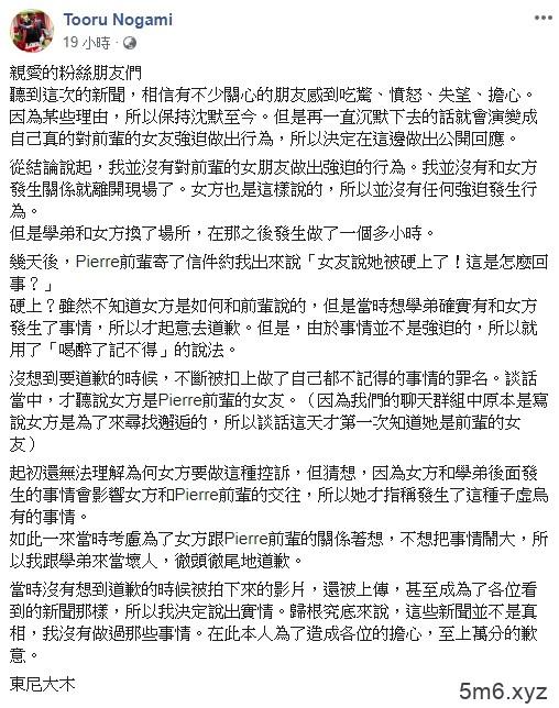 """【蜗牛棋牌】暗黑周董""""东尼大木""""强上前辈女友""""性侵定罪""""!最低刑期5年!"""
