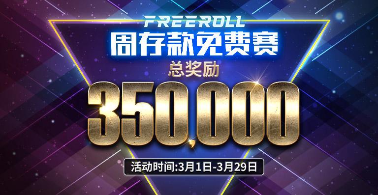 蜗牛扑克总奖励高达300万! 丰厚大奖欢迎来战!