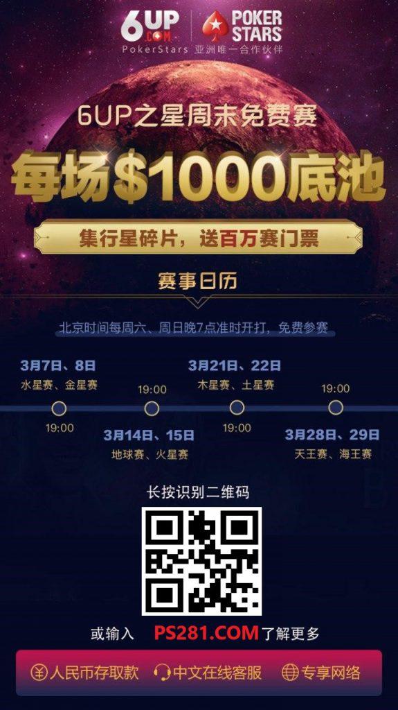 【6upoker】6UP扑克之星1000美金周末免费赛