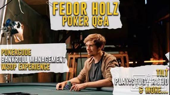 【蜗牛棋牌】Fedor Holz开直播,回答粉丝如何处理上头