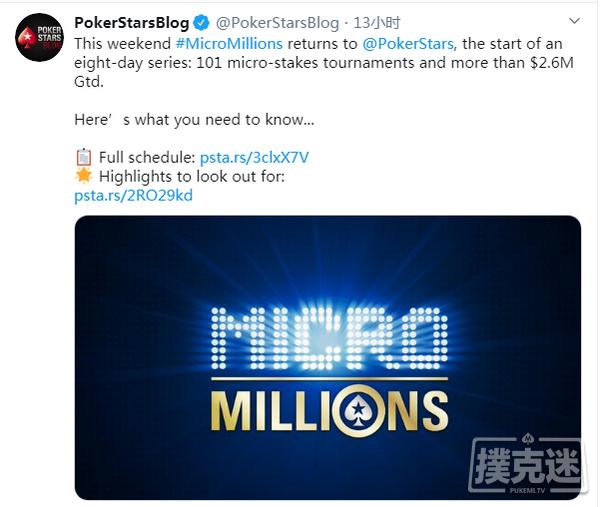 【蜗牛棋牌】一周要闻丨明星出席线上慈善赛;PokerStars百万赛开赛;拉斯维加斯娱乐城讨论重新开业