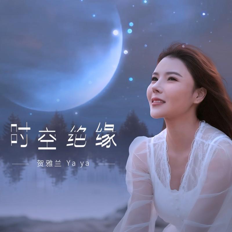 【蜗牛棋牌】贺雅兰2020最新单曲《时空绝缘》全网震撼上线