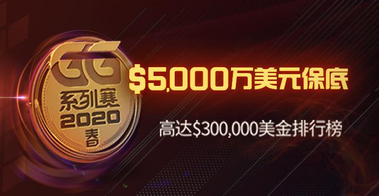 蜗牛扑克2020GG春季系列赛5000万美元保底
