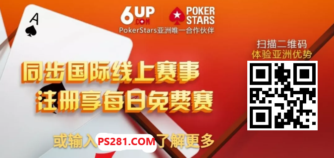 【蜗牛棋牌】6亿奖池PS春季在线扑克冠军赛来袭!明星女牌手力推国人免费赛