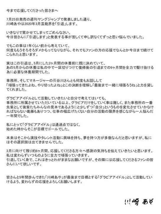 """【蜗牛棋牌】腰围比头还小!日本""""高叉女神""""川崎绫宣告从""""写真界引退""""!"""
