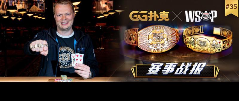 【蜗牛扑克】战报!恭喜芬兰与南非玩家夺得WSOP金手链!本周六迎来第一场中国时区赛事