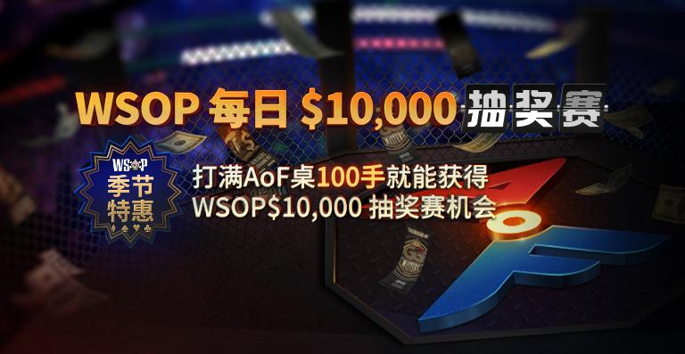 蜗牛扑克每日$ 10,000抽奖赛