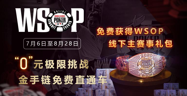 """蜗牛扑克WSOP""""0""""元极限挑战"""