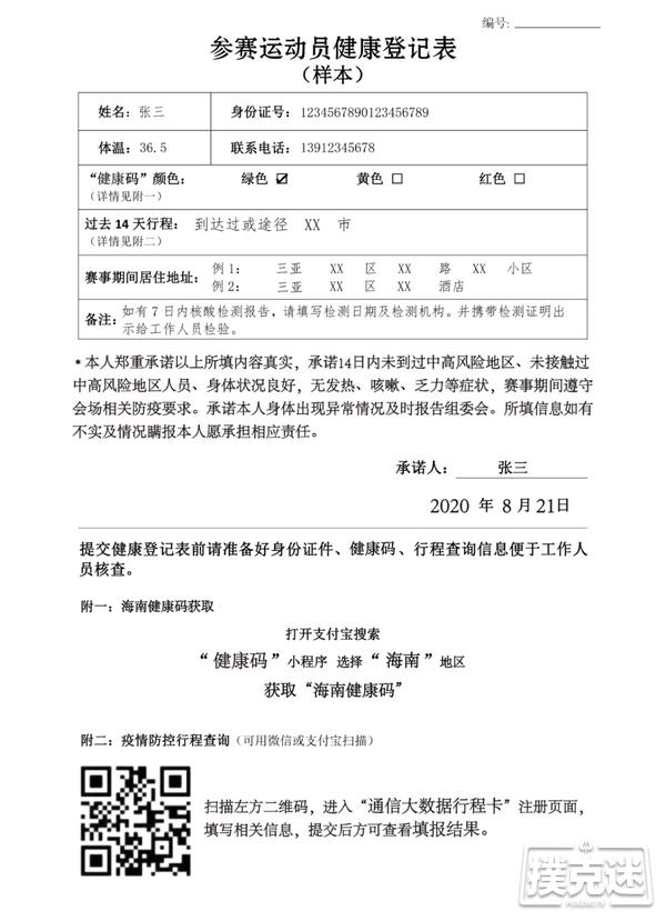 【蜗牛棋牌】2020CPG®三亚总决赛疫情防控特别须知