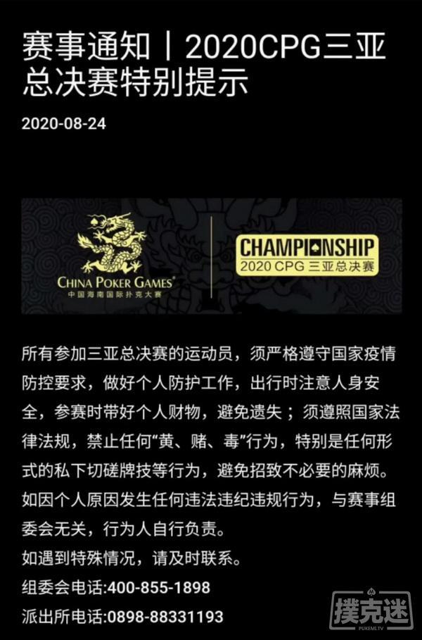 【蜗牛棋牌】2020CPG®三亚总决赛 | 总参数人数高达3352人!程剑釗成为全场CL!