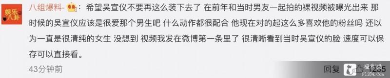 """【蜗牛棋牌】吴宣仪爆""""激情床战片""""外流!""""拍裸影片""""全网疯传 网友:她好主动啊!"""
