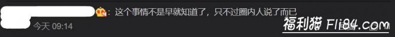 """【蜗牛棋牌】曾被曝""""低胸湿身cos照""""!杨超越爆""""秘恋老板"""" 网:清纯人设都假的?"""