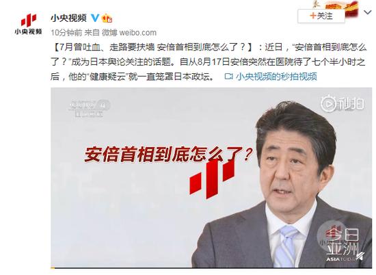【蜗牛棋牌】7月曾吐血、走路要扶墙 日本首相安倍到底怎么了?