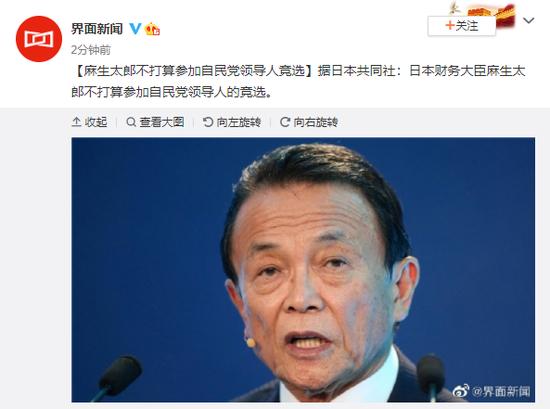 【蜗牛棋牌】麻生太郎不打算参加自民党领导人竞选